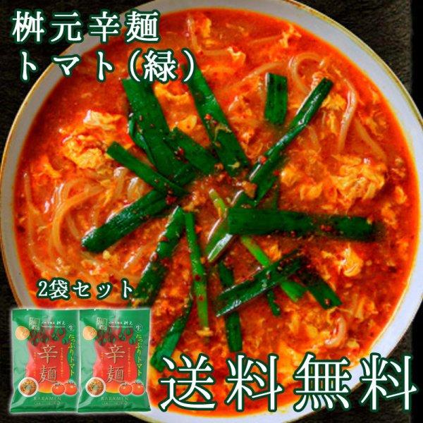 【送料無料★ネコポス専用】桝元 トマト辛麺(緑) 2袋セット