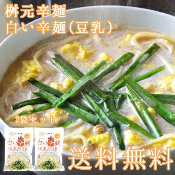 【送料無料★ネコポス専用】桝元 白い辛麺 (豆乳) 2袋セット