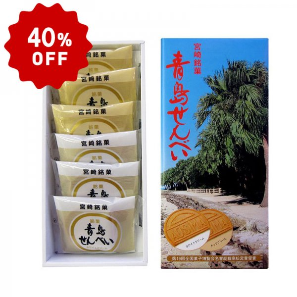 <img class='new_mark_img1' src='https://img.shop-pro.jp/img/new/icons41.gif' style='border:none;display:inline;margin:0px;padding:0px;width:auto;' />【40%OFF!! 特売品】青島せんべい 12枚入 賞味期限 2021/8/31 在庫限り