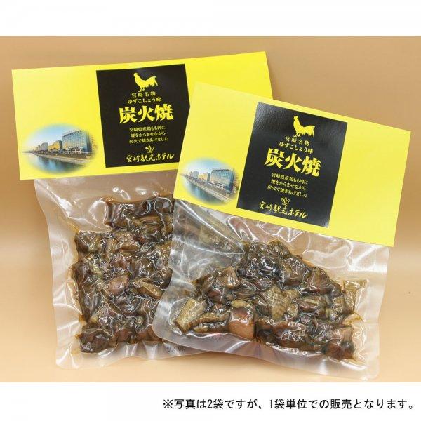 【宮崎産地直送】宮崎観光ホテル オリジナル鶏炭火焼(ゆずこしょう) 110g