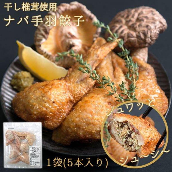 【宮崎産地直送】ナバ手羽餃子 5本入り(家庭用袋入り) 岡田商店