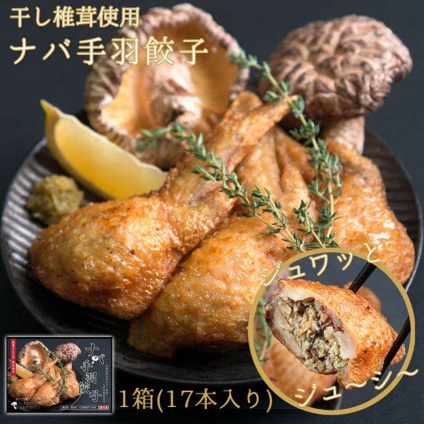 【宮崎産地直送】ナバ手羽餃子 17本入り(箱入り) 岡田商店