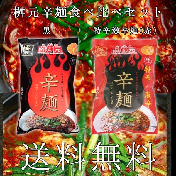 送料込 ネコポス専用 桝元 辛麺(黒)1袋+特辛激辛麺(赤)1袋 食べ比べセット