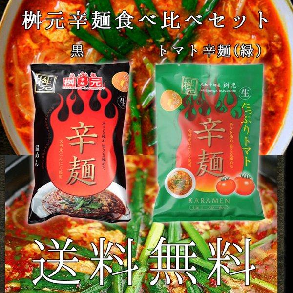 送料込 ネコポス専用 桝元 辛麺(黒)1袋+トマト辛麺(緑)1袋 食べ比べセット
