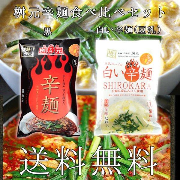 送料込 ネコポス専用 桝元 辛麺(黒)1袋+白い辛麺 (豆乳)1袋 食べ比べセット