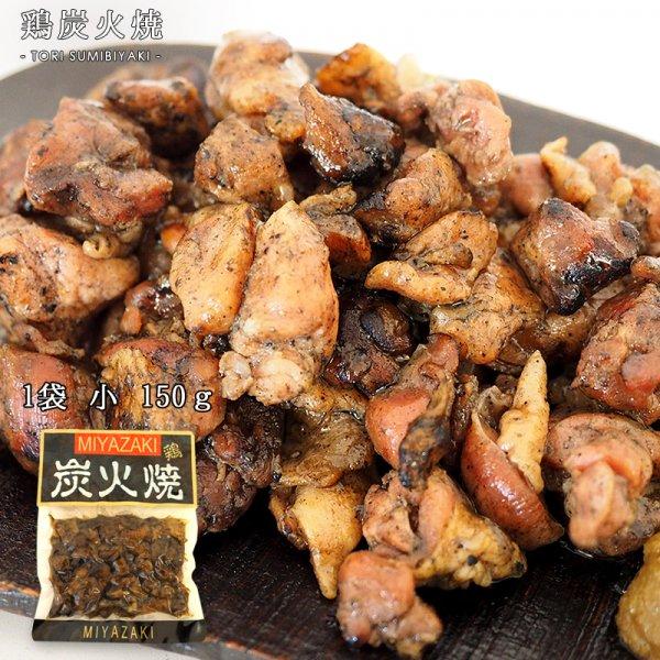 鶏炭火焼 小 150g 1袋