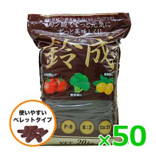 お買い得!「鈴成」ペレットタイプ 20kg×50袋セット