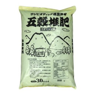 植物性完熟堆肥「五穀堆肥30L」