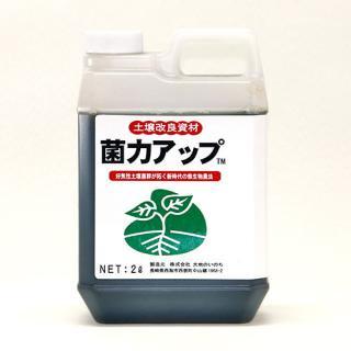 土壌改良資材「菌力アップ」2リットル