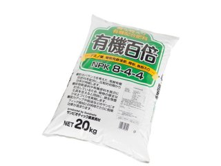 微生物入り有機配合肥料844「(新)有機百倍」ペレット 20kg