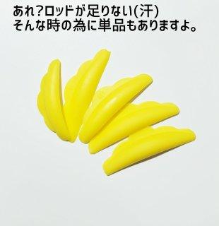 バナナロッド