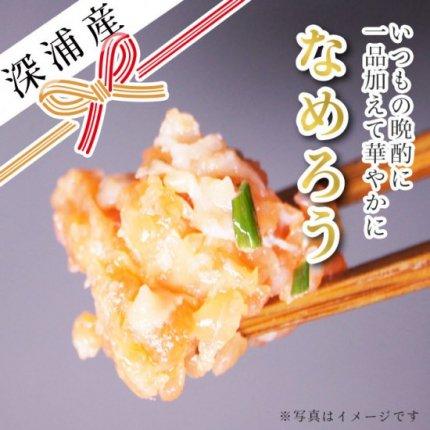 サーモン加工品(なめろう)