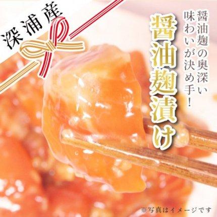 サーモン加工品(醤油麹漬け)