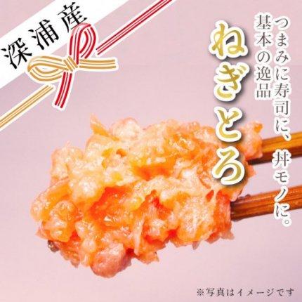 サーモン加工品(ネギトロ)