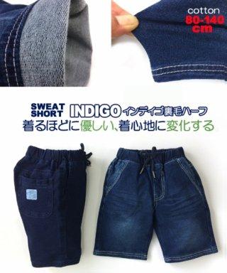 インディゴ裏毛ショーツ / C5237 / 90cm-110cm