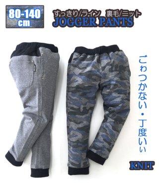 迷彩裏毛ジョガー / C5803 / 110cm-140cm