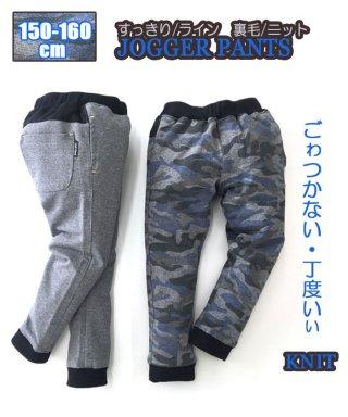 迷彩裏毛ジョガー / C5803S / 150cm-160cm