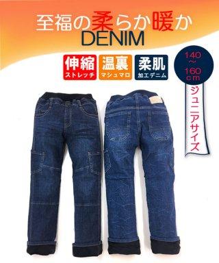 デニム裏マシュマロフリースパンツ / D2214 / 130cm-150cm