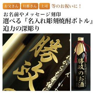 選べる焼酎|人気の名入れ彫刻ボトル