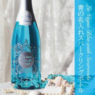 『幸せを呼ぶ青のボトル』ラ・ブァーグ・ブルー|名入れスワロフスキー装飾【送料無料】