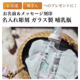 毎日使える名入れ哺乳瓶 安心のピジョン耐熱ガラス製
