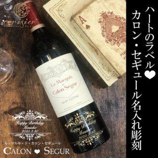 ハートのラベルの赤ワイン 赤ワイン カロンセギュール 彫刻ボトル 結婚 誕生日 祝い