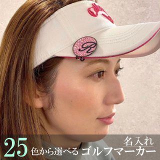 25色から選べる!名入れデコ ゴルフマーカー ハットクリップ付