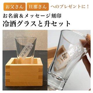 冷酒グラスと枡セット|名入れ彫刻【送料無料】