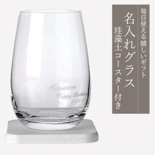 名入れ彫刻グラス|珪藻土コースタ付【送料無料】