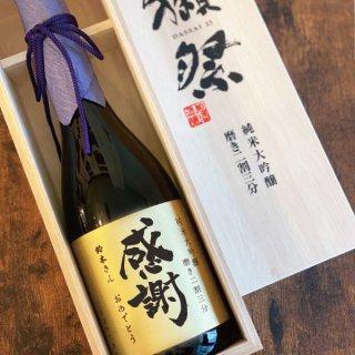 名入れ彫刻|『獺祭 』純米大吟醸 磨き二割三分 720ml ・1800ml