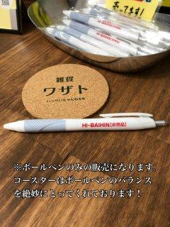 非売品ボールペン