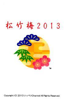 松竹梅2013