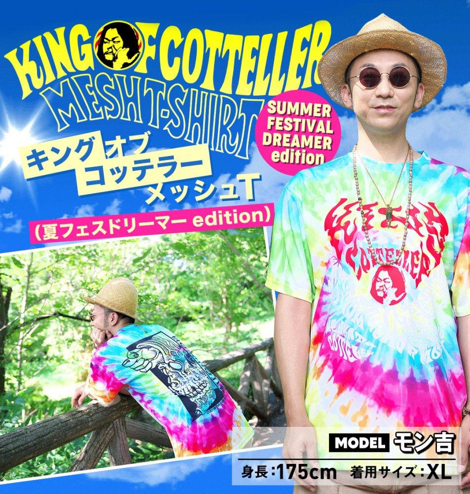 キングオブコッテラーメッシュTシャツ(夏フェスドリーマーEdition)