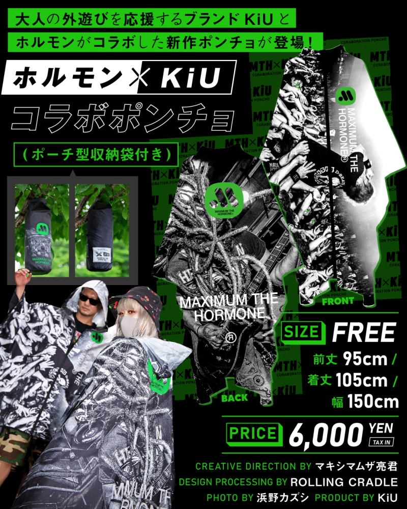 ホルモン×KiUコラボポンチョ(ポーチ型収納袋付き)