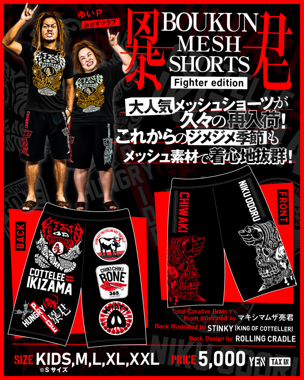 暴君メッシュショーツ(Fighter edition)