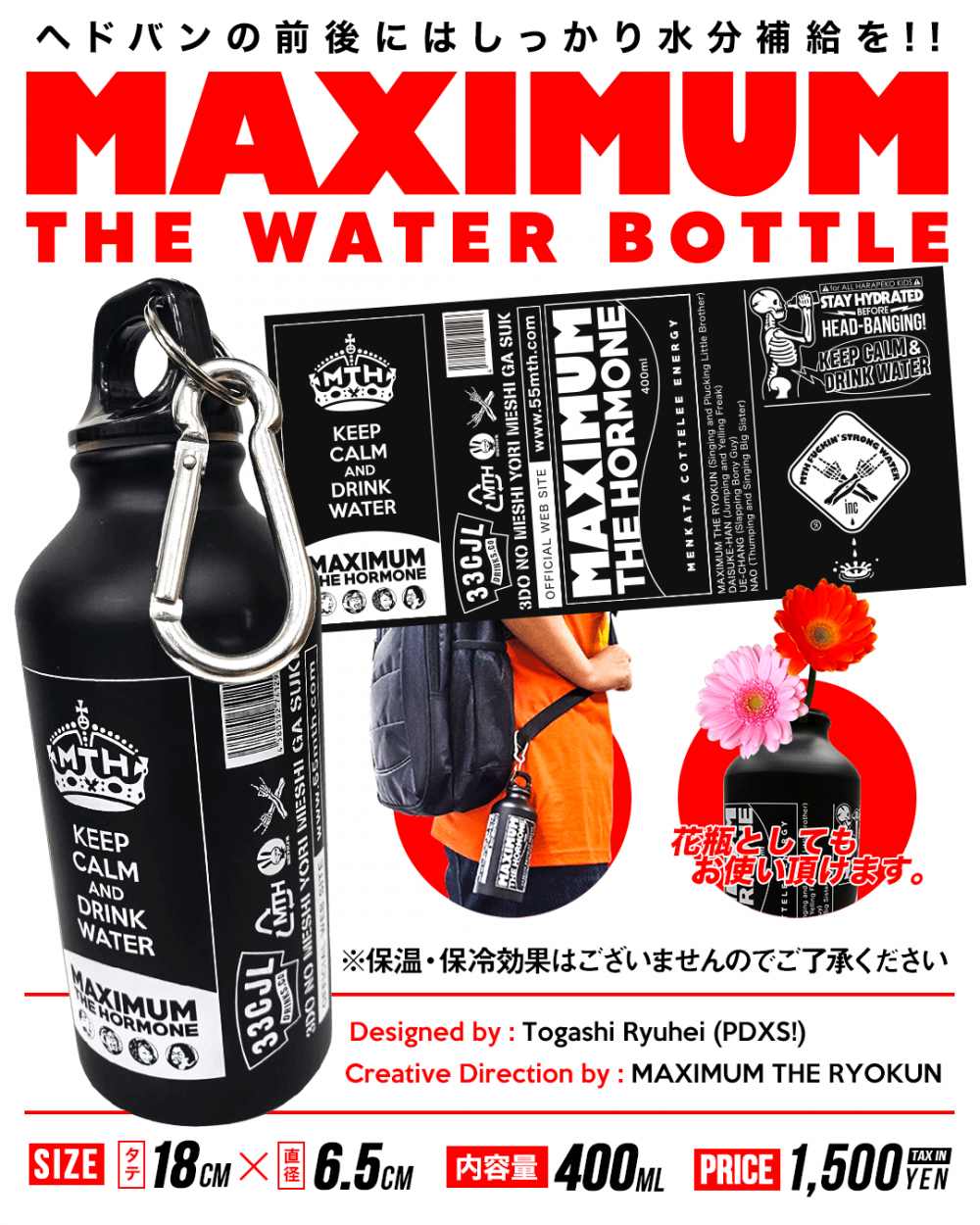 MAXIMUM THE WATER BOTTLE
