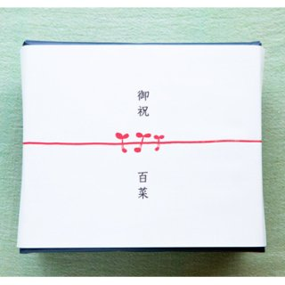 のし(百菜劇場オリジナルデザイン)