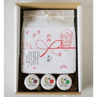 お米の出産内祝い・おかず味噌セット
