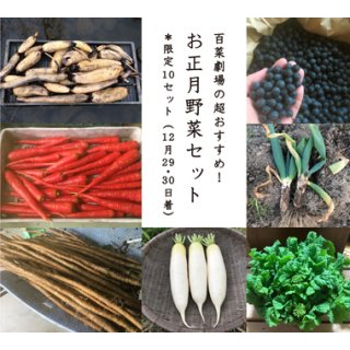 【12/29,30着】お正月野菜セット