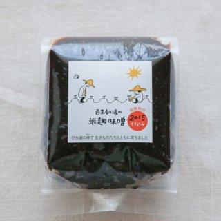 米麹味噌(みずくぐり大豆) *熟成期間3年以上