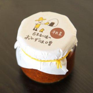 おかず味噌(根菜)
