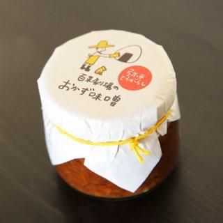 おかず味噌(弥平とうがらし)