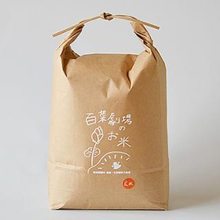 2020年産コシヒカリ(玄米)