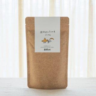 米粉のパンケーキミックス