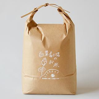 2020年産コシヒカリ(白米・分づき米)
