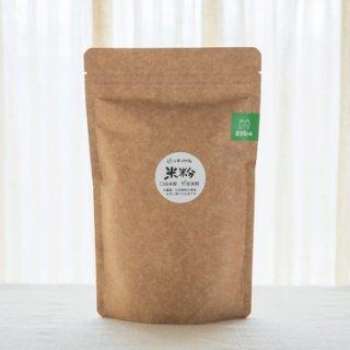 米粉(玄米粉) 300g
