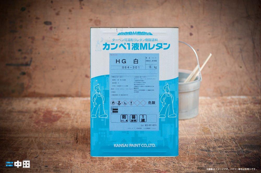 カンペ1液MレタンHG|15kg|関西ペイント|サンマルシェストア