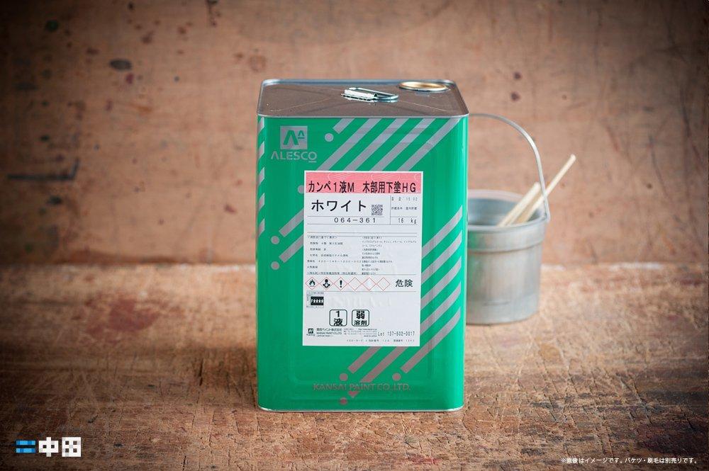 カンペ1液M木部用HG|16kg|関西ペイント|サンマルシェストア