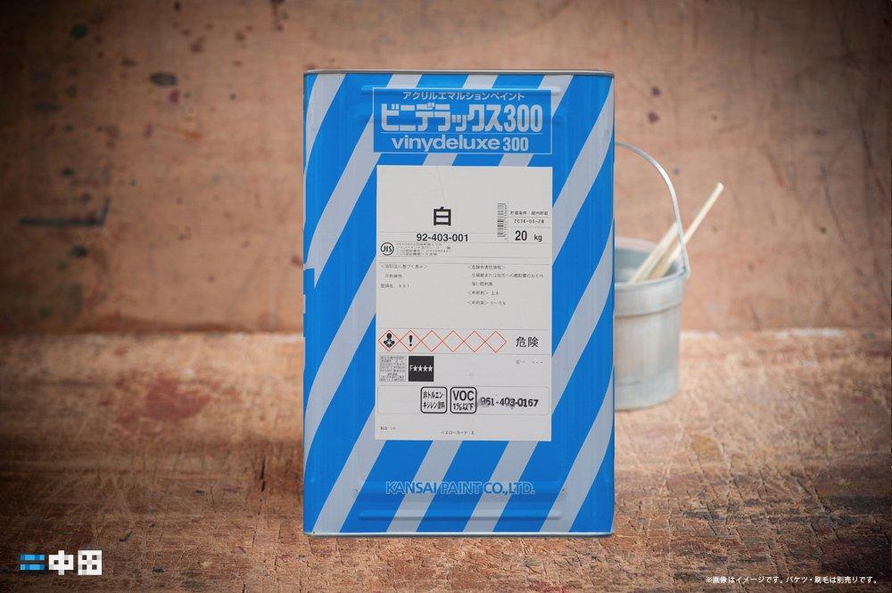 ビニデラックス300|20kg|関西ペイント|サンマルシェストア