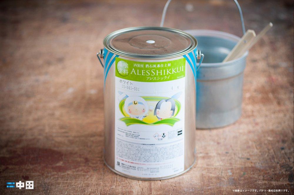 漆喰塗料アレスシックイ|4kg|関西ペイント|サンマルシェストア